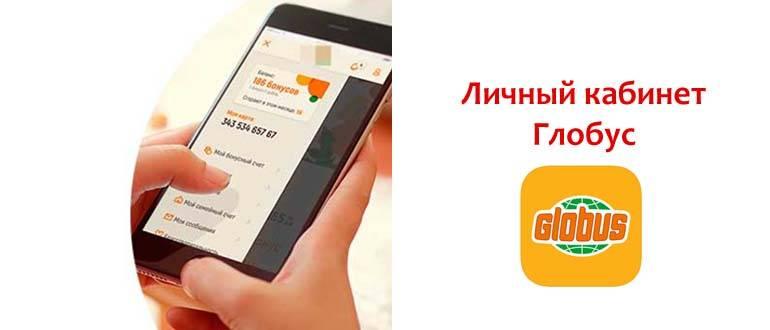 Lichnyj-kabinet-Globus.jpg