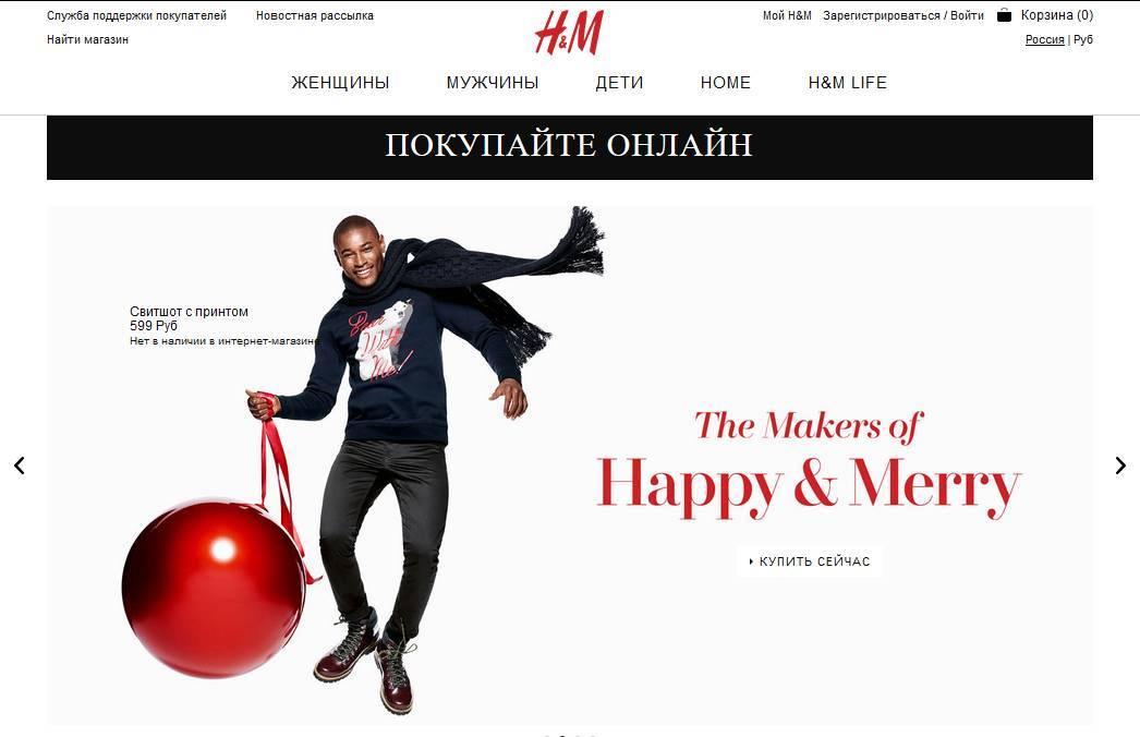 h-and-m-oficialniy-sait.jpg
