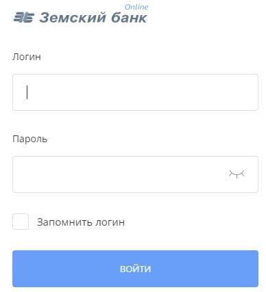 zemskij-bank-lichnyj-kabinet-2.jpg