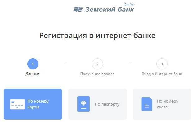 zemskij-bank-lichnyj-kabinet-3.jpg