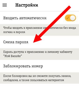 smena-parolya.png