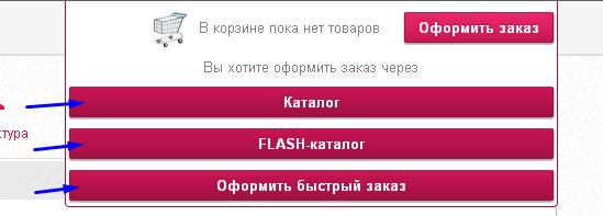 faberlic_zakaz_lk1.png