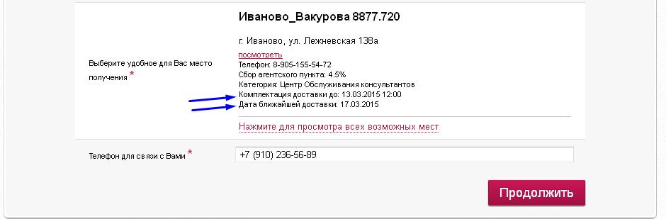 faberlic_zakaz_lk3.1.png