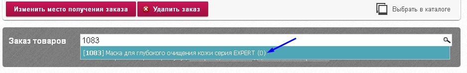 faberlic_zakaz_lk4.2.png