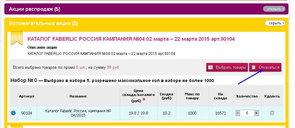 faberlic_zakaz_lk6.1.png