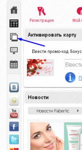 faberlic_zakaz_online1-165x300.png