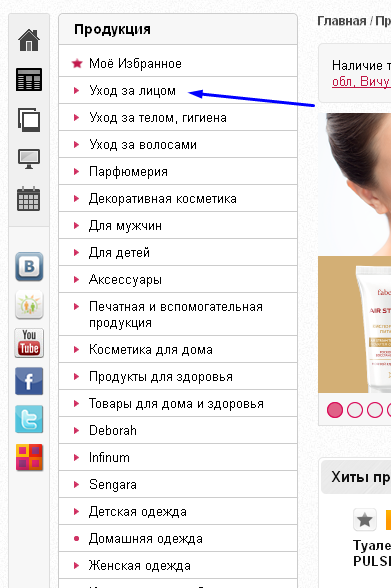 faberlic_zakaz_online1.1.png