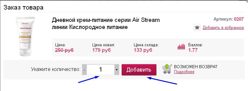 faberlic_zakaz_online2.2.png