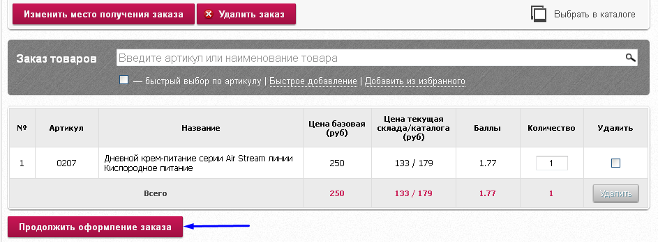 faberlic_zakaz_online3.png