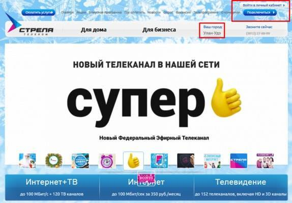 vhod-v-lichnyiy-kabinet-strela-telekom.jpg