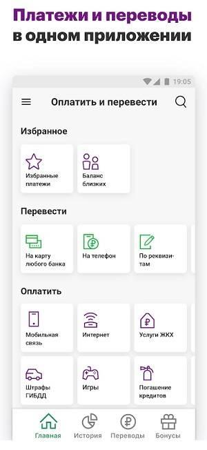 Perevody-cherez-mobilnoe-prilozhenie-MegaFon-Bank.jpg