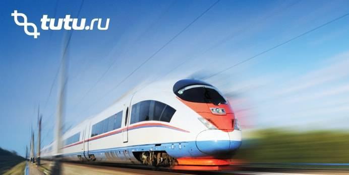 train_tutu.jpg