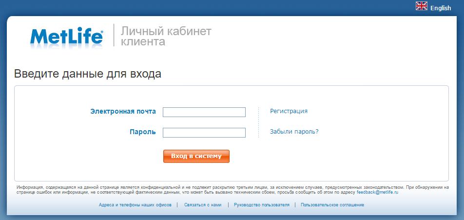 lichnyy-kabinet-metlayf-2.png