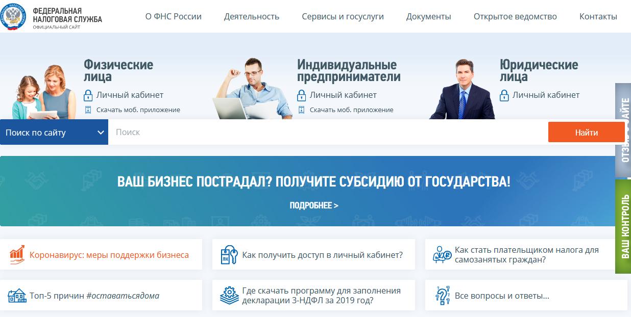 Screenshot_2020-05-29-Federalnaya-nalogovaya-sluzhba-1.png
