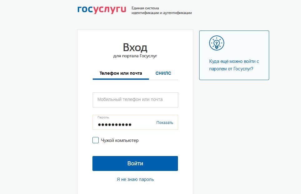 Screenshot_2020-05-29-Avtorizatsiya.png