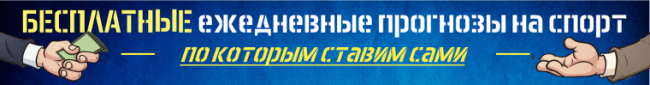 prognoz_banner_desk_sm.png