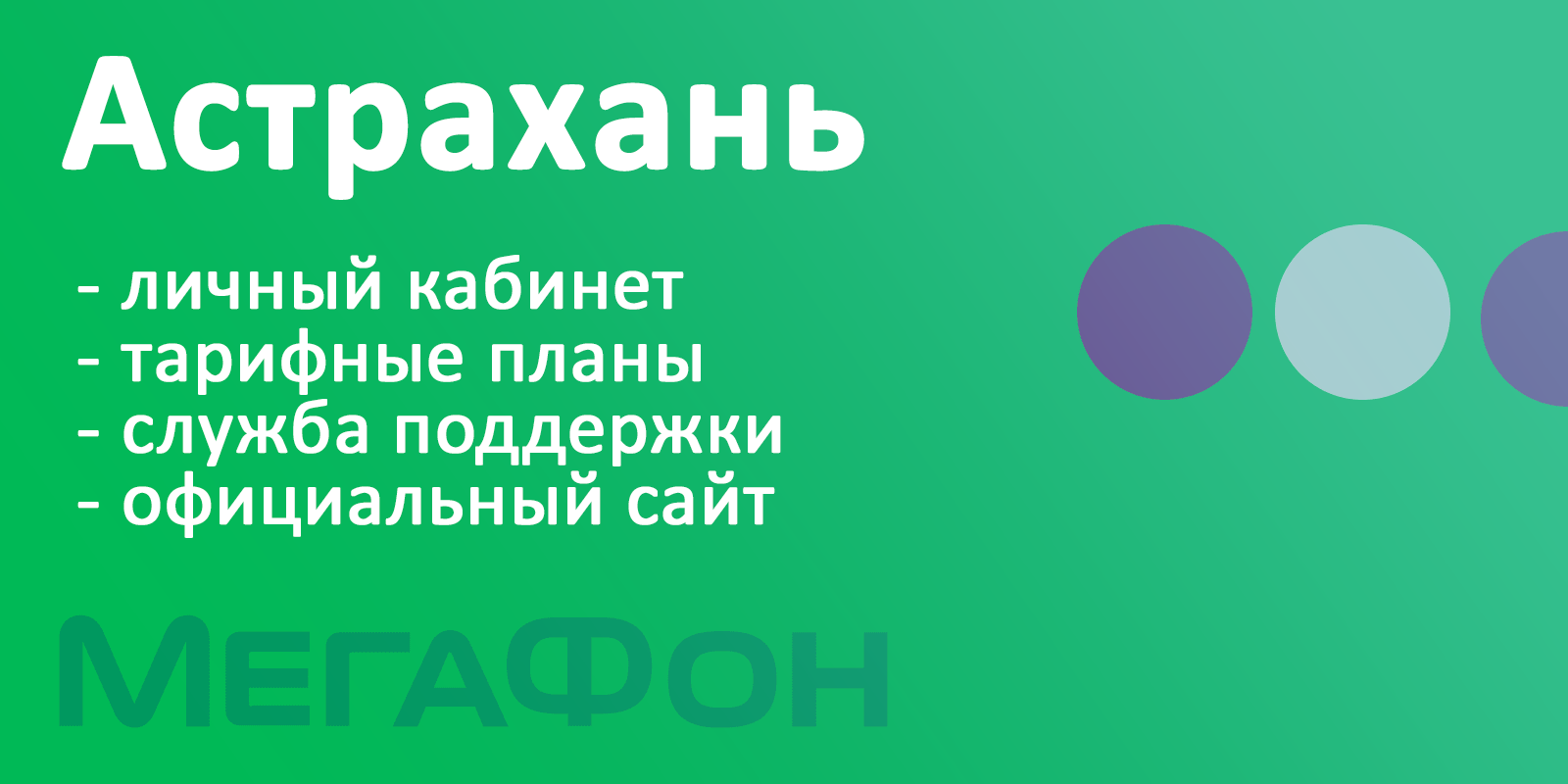 site-megafon-astrahan.png