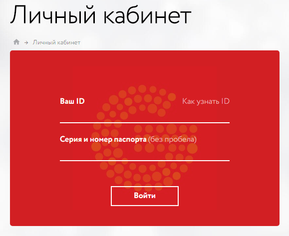 lichnyj-kabinet-lombard-zoloto-5852.png
