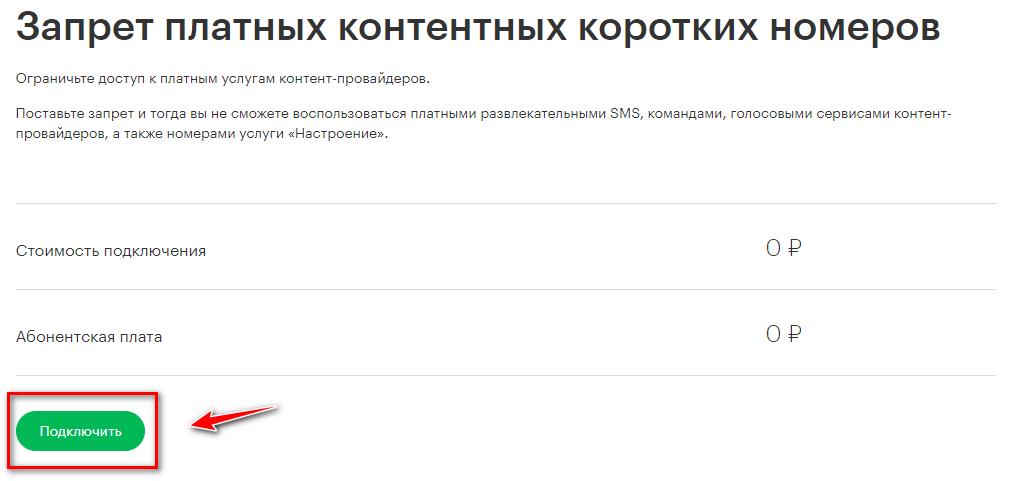 site-platnie-podpiski-megafon-5.png