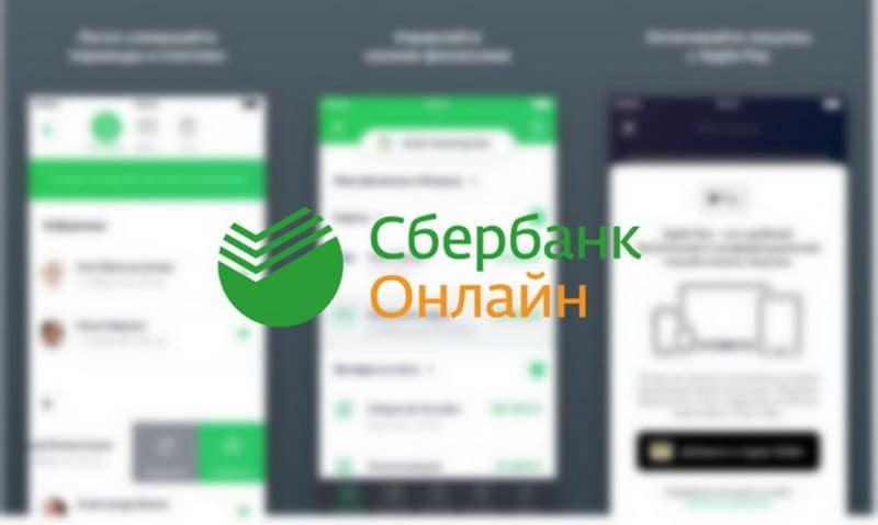 kak-udalit-lichnyj-kabinet-sberbank-onlajn-1.jpg