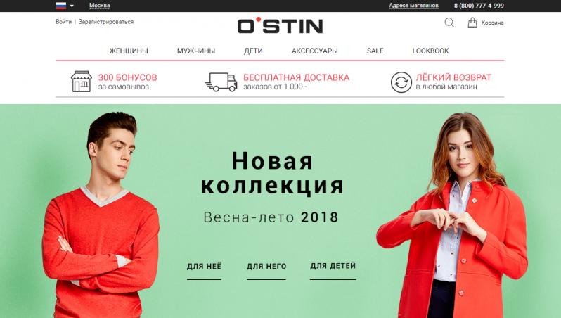 1519660771_ostin-oficialnij-sajt.png