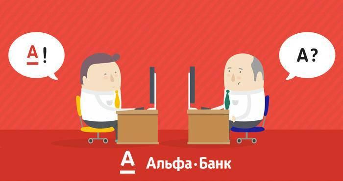 alfa-klik-udobnyy-internet-banking-s-lichnym-kabinetom_830.jpg