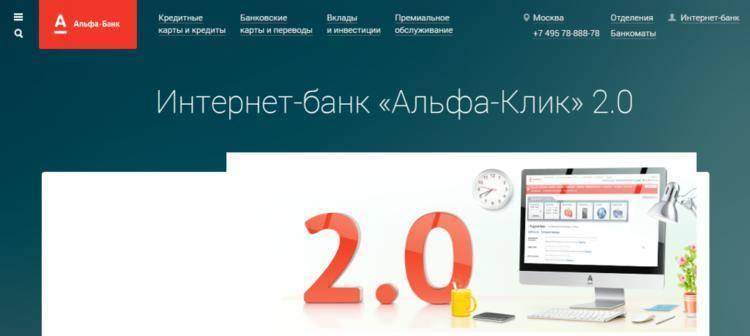 alfa-klik-20_750.jpg