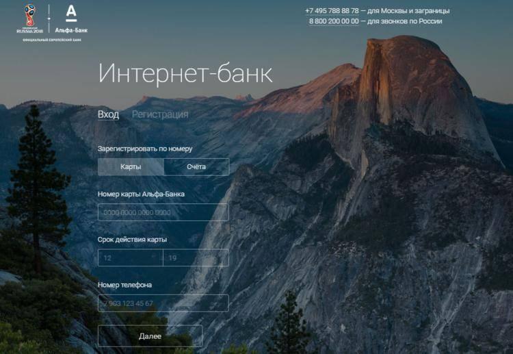 registratsiya-alfa-klik_750.jpg