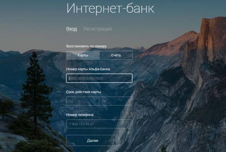 vosstanovleniye-dannykh-dlya-vkhoda-v-alfa-klik_750.jpg