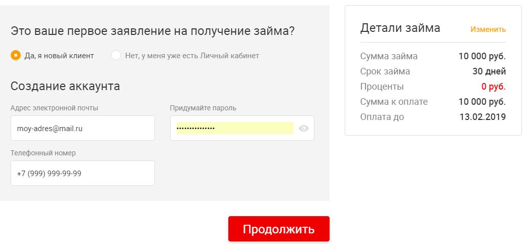metrokredit-zayavlenie-na-zaim-6.png