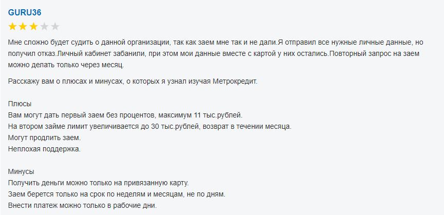 metrokredit-otzyv-4.png