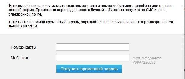 lichnyiy-kabinet-gazpromneft.jpg