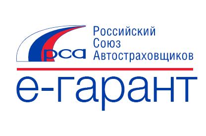 E-garant-RSA-registratsiya-lichnyj-kabinet-pokupka-OSAGO.png