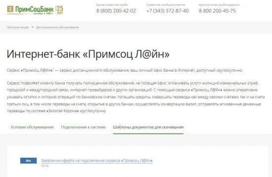 primsocbank-lickabfzlc-1-550x358.jpg