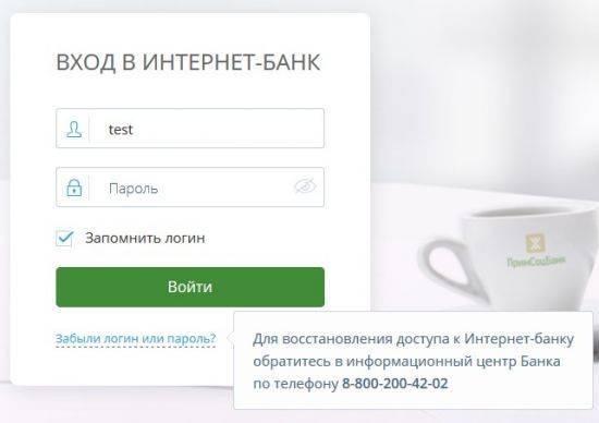 primsocbank-lickabfzlc-4-550x388.jpg