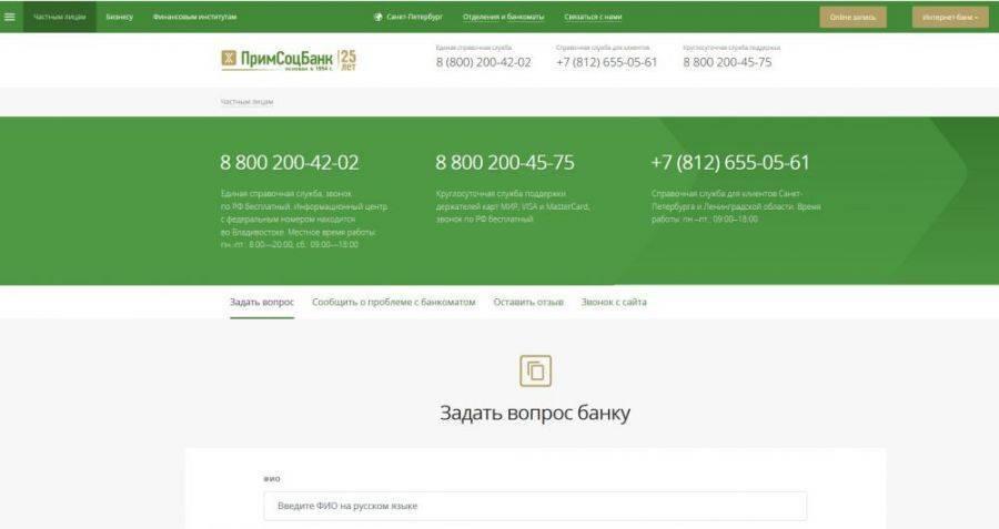 primsocbank-lickabfzlc-6-900x477.jpg