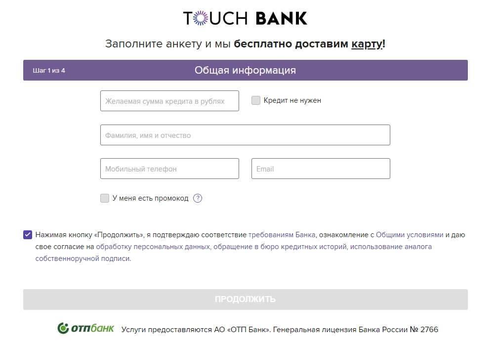 touch-bank-registraciya-lichnogo-kabineta.jpg