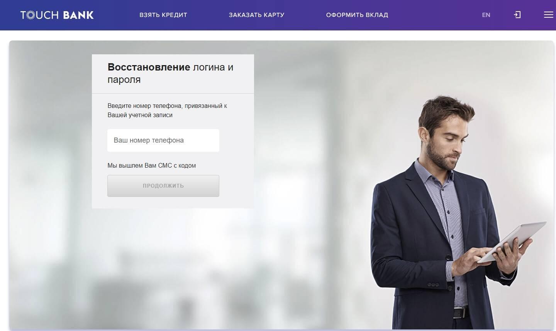 touch-bank-vosstanovit-login-i-parol-1.jpg