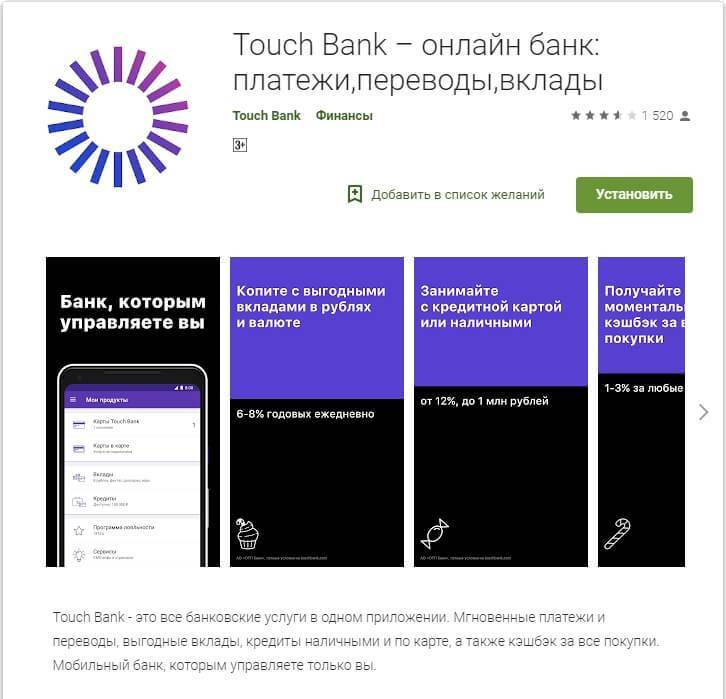 touch-bank-mobilnoe-prilozhenie.jpg