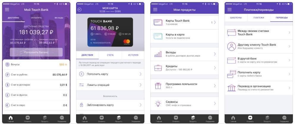 touch-bank-mobilnoe-prilozhenie1.jpg