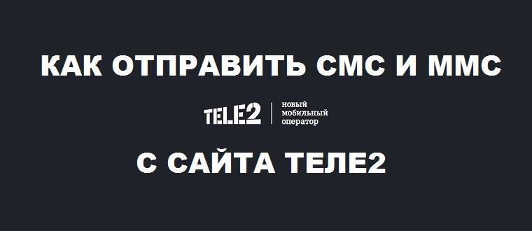 tele2-sms-mms.jpg