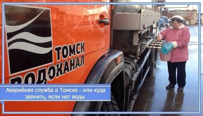 otklyuchenie-goryachey-vodyi-tomsk.jpg
