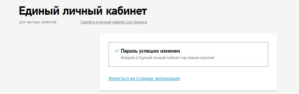 Смена-паролья.png