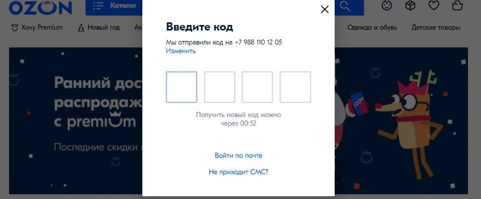 Vvvod-koda-iz-sms.jpg