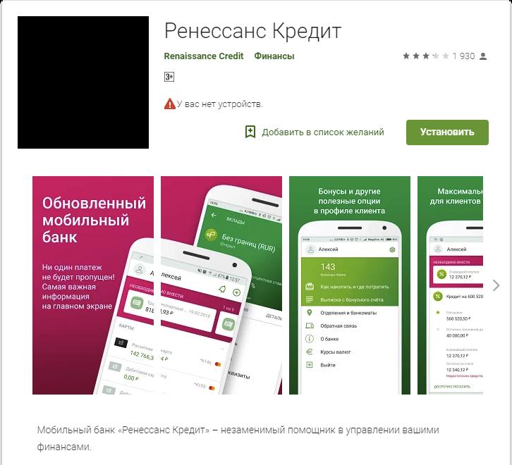 renessans-kredit-prilozhenie-1.png