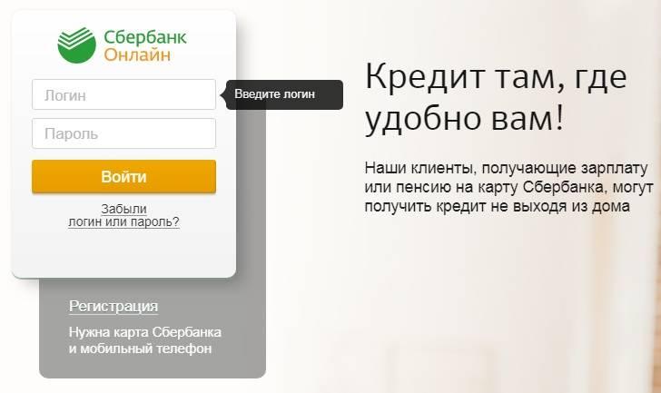 Сбербанк-Онлайн-форма-для-авторизации.jpg