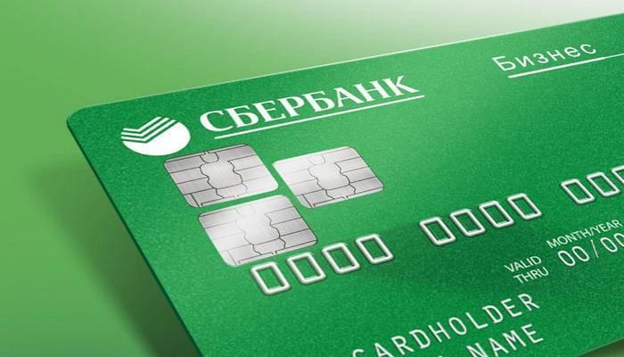 rekvizity-sberbank-onlayn.jpg
