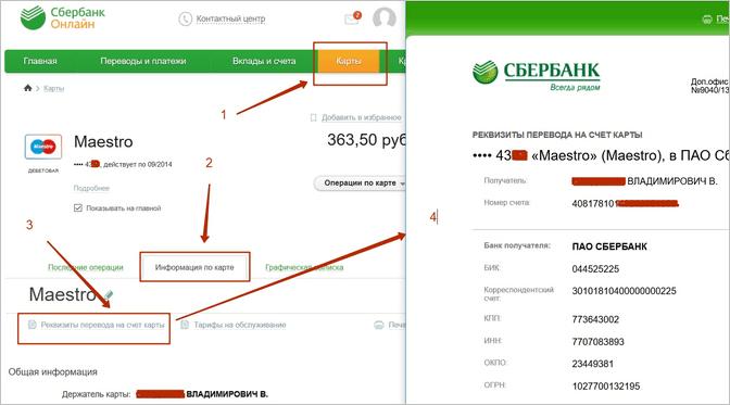 lichnyy-kabinet-sberbanka-rekvizity-karty-1.png