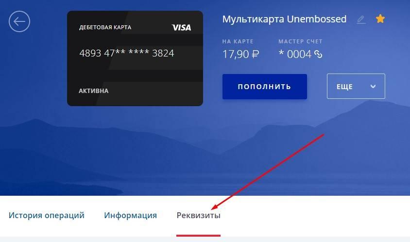 1587364293_rekvizity-vtb-karty.jpg