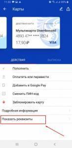 1587364515_rekvizity-karty-vtb-v-mobilnom-prilozhenii.jpg